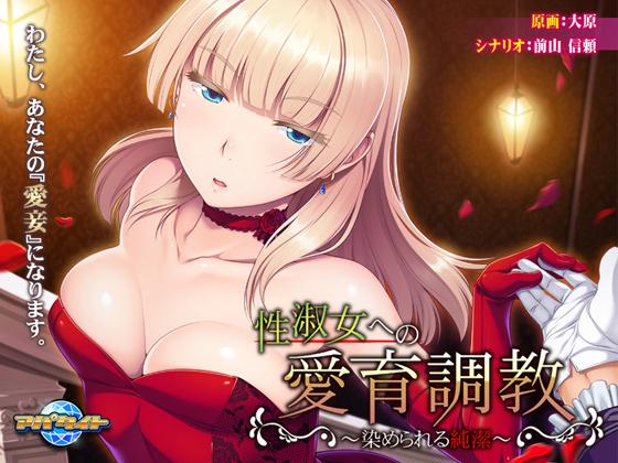 【エロゲー】性淑女への愛育調教〜染められる純潔〜のトップ画像