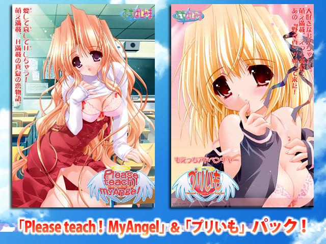 【エロゲー】Please teach! MyAngel & プリいも パックのトップ画像