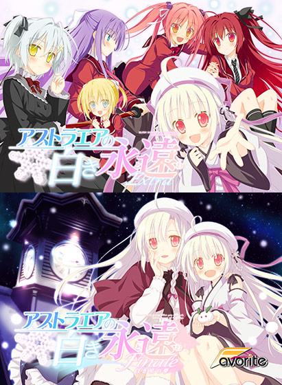 【エロゲー】アストラエアの白き永遠 EXTRA & Finale ―白き星の夢― CO…のトップ画像