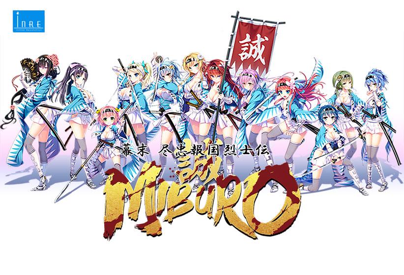 【エロゲー】幕末尽忠報国烈士伝 −MIBURO−のトップ画像