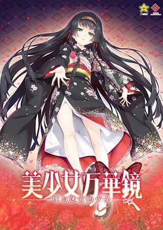 【エロゲー】美少女万华镜 -理与迷宫的少女- 官方中文版のトップ画像