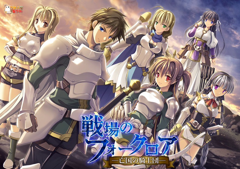 【エロゲー】戦場のフォークロア 亡国の騎士団のトップ画像