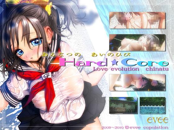 【エロゲー】【LOVE×EVOLUTION】 Hard★Core ~千夏Ver~のトップ画像