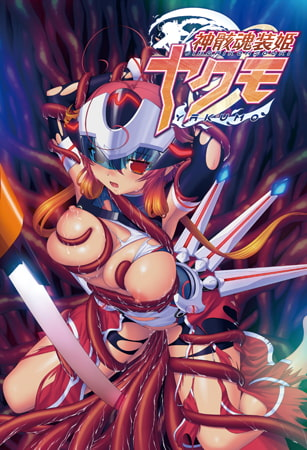 【エロゲー】神骸魂装姫ヤクモのトップ画像