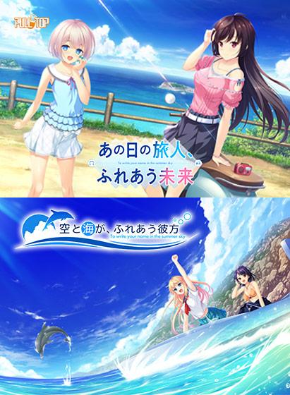 【エロゲー】あの日の旅人、ふれあう未来 & 空と海が、ふれあう彼方 セット【全年齢向け】のトップ画像