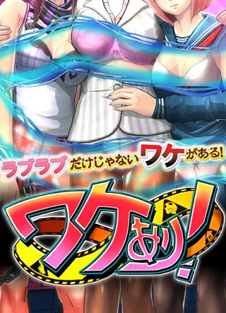 【エロゲー】ワケあり! DL版のトップ画像