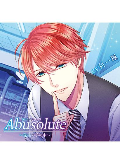 【エロゲー】Abusolute 〜先生の手の中〜【CV:利一翔】のトップ画像