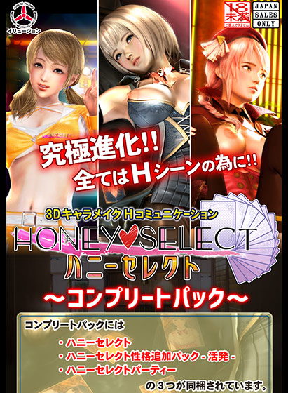 【エロゲー】ハニーセレクト 〜コンプリートパック〜のトップ画像
