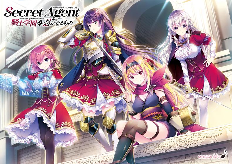【エロゲー】Secret Agent 〜騎士学園の忍びなるもの〜のトップ画像