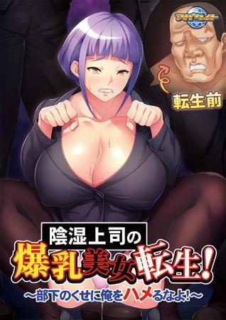 【エロゲー】陰湿上司の爆乳美女転生! ~部下のくせに俺をハメるなよ!~ 【Android版】のトップ画像