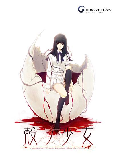 【エロゲー】殻ノ少女 HD版のトップ画像