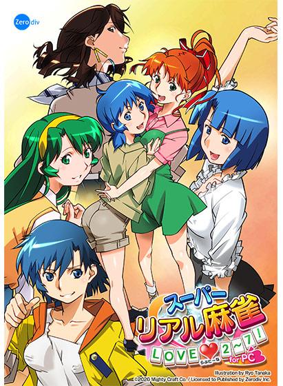 【エロゲー】スーパーリアル麻雀LOVE2〜7! for PCのトップ画像