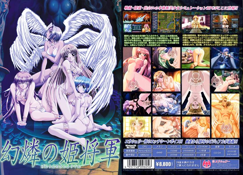 【エロゲー】幻燐の姫将軍のトップ画像