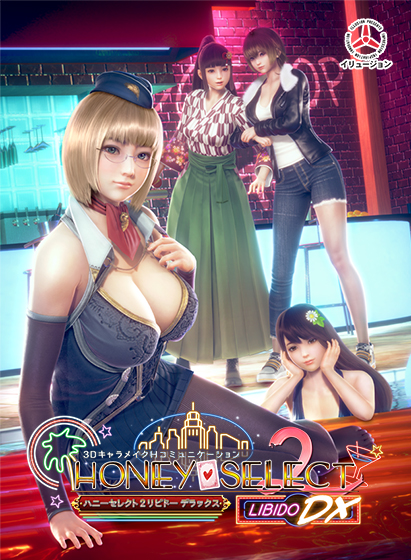 【エロゲー】ハニーセレクト2 リビドー DX DL版のトップ画像