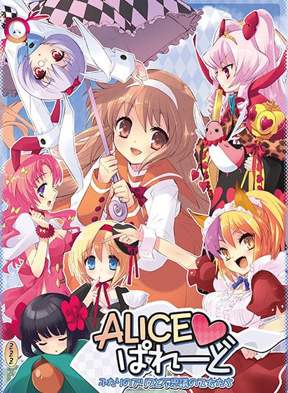 【エロゲー】ALICEぱれーど 〜ふたりのアリスと不思議の乙女たち〜のトップ画像