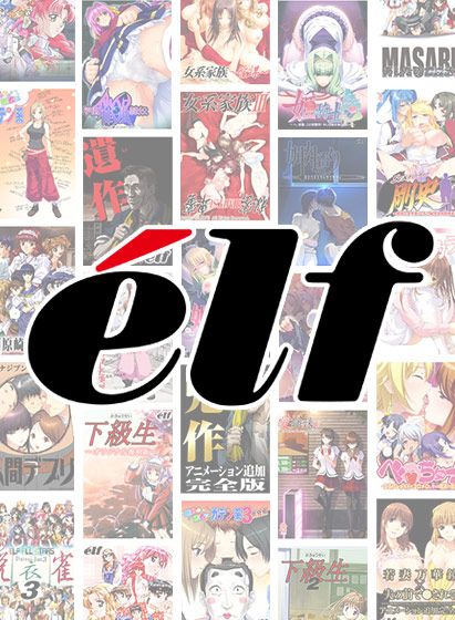 【エロゲー】【まとめ買い】年末年始のお年玉☆エルフ作品10本まとめて1万円コースのトップ画像