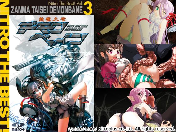 【エロゲー】斬魔大聖デモンベイン Nitro The Best! Vol.3 DL版のアイキャッチ画像