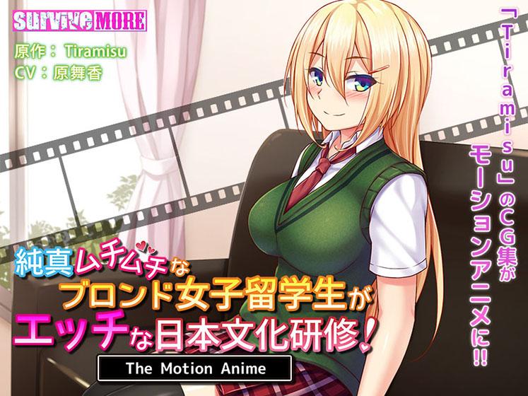 【エロゲー】純真ムチムチなブロンド女子留学生がエッチな日本文化研修! The Moti…のアイキャッチ画像