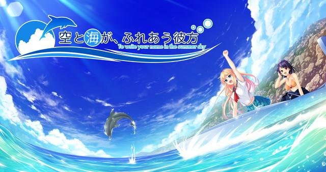 【エロゲー】空と海が、ふれあう彼方 【全年齢向け】のアイキャッチ画像