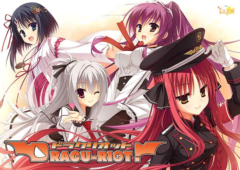 【エロゲー】DRACU-RIOT!のトップ画像