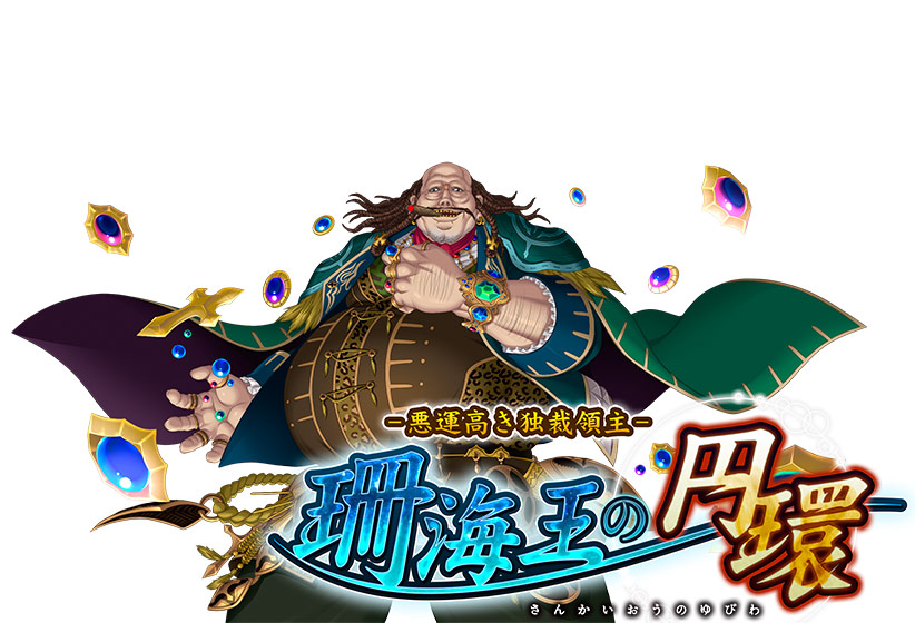 【エロゲー】珊海王の円環 悪運高き独裁領主DL版のトップ画像