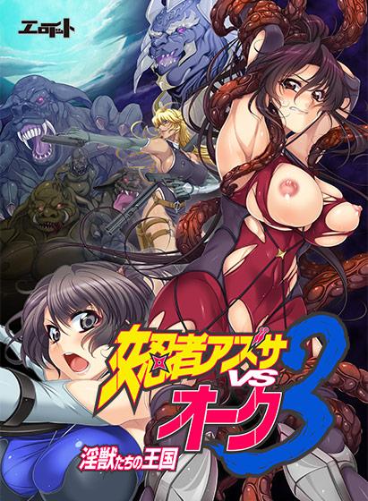 【エロゲー】女忍者アズサvsオーク3 〜淫獣たちの王国〜のトップ画像