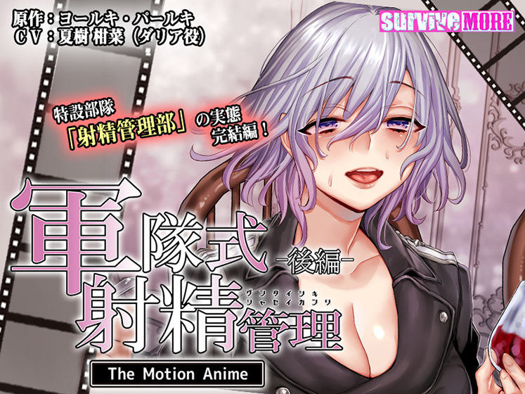 【エロゲー】軍隊式射精管理 The Motion Anime 後編のトップ画像