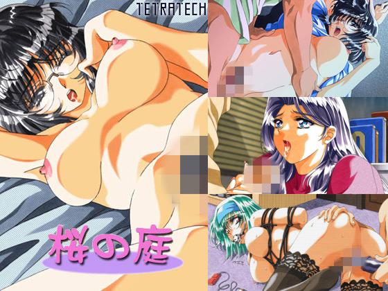 【エロゲー】桜の庭のアイキャッチ画像