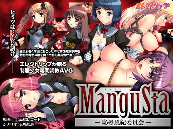 【エロゲー】ManguSta 恥辱風紀委員会のトップ画像
