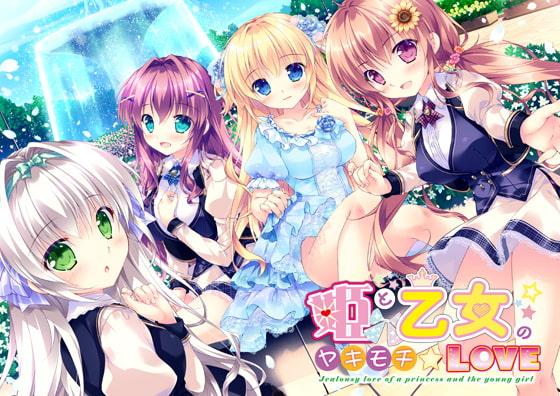 【エロゲー】姫と乙女のヤキモチLOVEのトップ画像