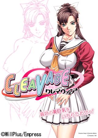 【エロゲー】CLEAVAGE(クレイヴィジ)のアイキャッチ画像