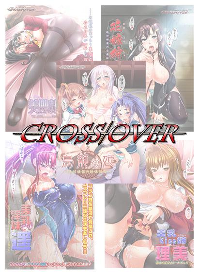 【エロゲー】【まとめ買い】CROSSOVER まとめ買いセットのトップ画像