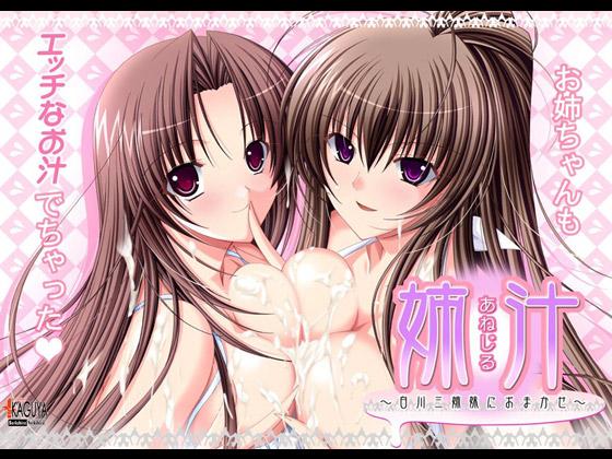 【エロゲー】姉汁 KAGUYAコレクションのトップ画像