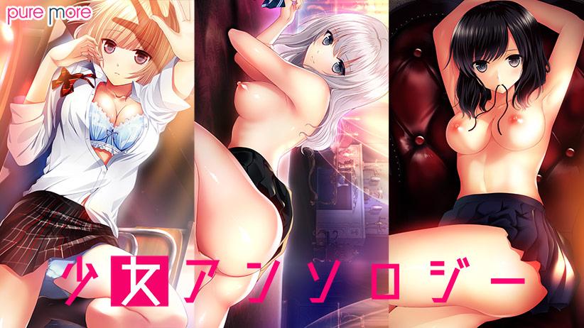 【エロゲー】少女アンソロジー1〜3のトップ画像