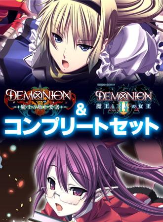 【エロゲー】デモニオンI&II コンプリートパックのトップ画像