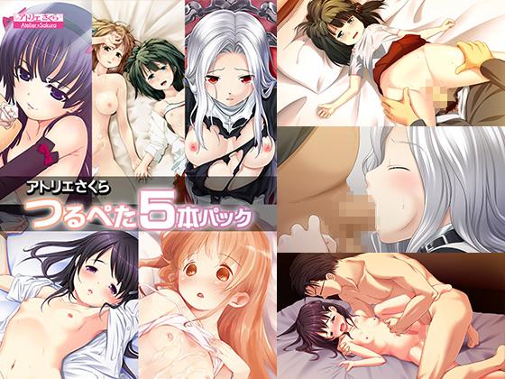 【エロゲー】アトリエさくら つるぺた5本パックのトップ画像