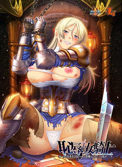 【エロゲー】恥辱の女騎士「オークの出来そこないである貴様なんかに、この私が……!!」のアイキャッチ画像