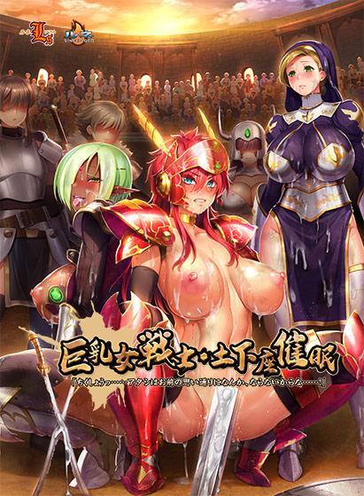 【エロゲー】巨乳女戦士・土下座催●「ちくしょうっ……アタシはお前の思い通りになんか、な…