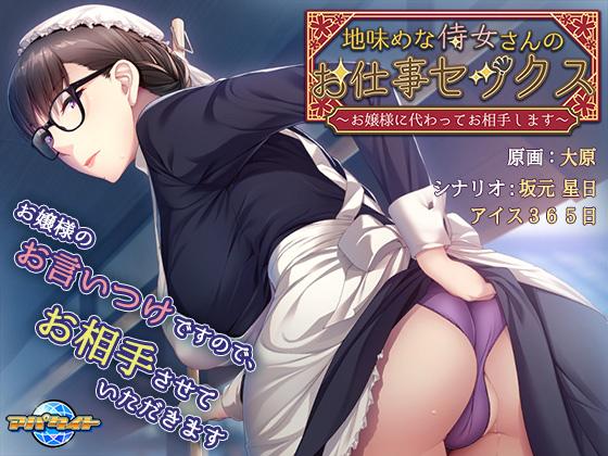 【エロゲー】【50%OFF】地味めな侍女さんのお仕事セックス〜お嬢様に代わってお相手します〜【2021年GWCP】のアイキャッチ画像