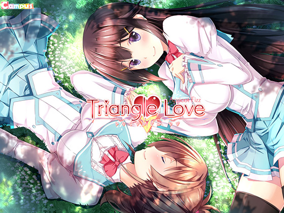 【エロゲー】【50%OFF】Triangle Love −アプリコットフィズ−【Campus Spring Sale】のトップ画像