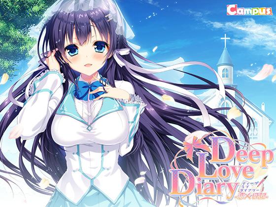 【エロゲー】【50%OFF】Deep Love Diary −恋人日記−【Campus Spring Sale】のアイキャッチ画像
