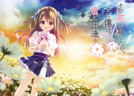 【エロゲー】その花が咲いたら、また僕は君に出逢う X-RATED版のトップ画像