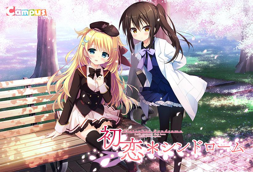 【エロゲー】初恋*シンドローム ダウンロード版のトップ画像