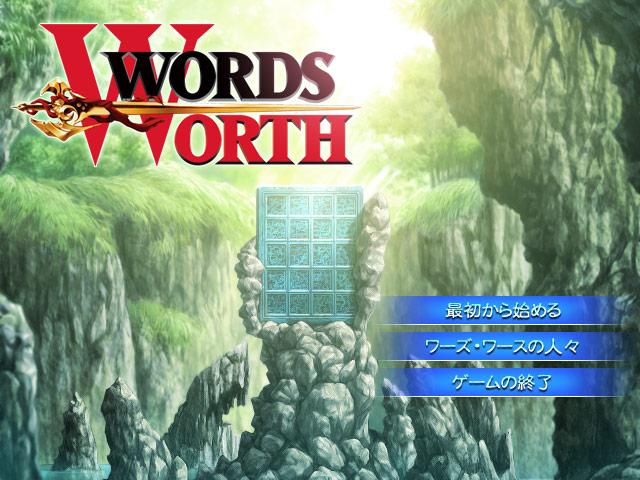 【エロゲー】WORDS WORTH【Windows10対応】のアイキャッチ画像