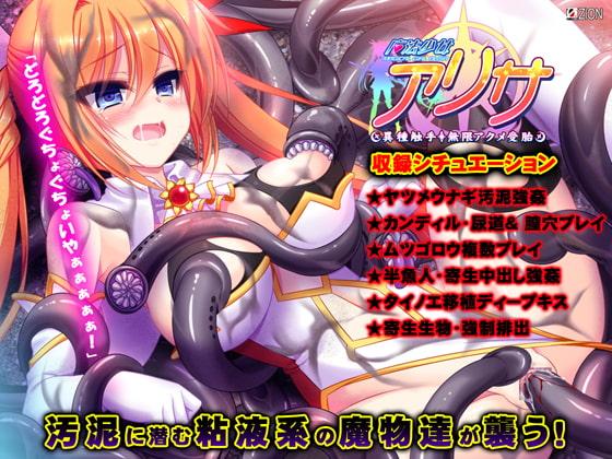【エロゲー】魔法少女アリサ 第3章 水棲生物凌辱編のトップ画像
