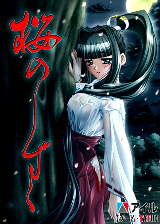 【エロゲー】桜のしずく DL版のトップ画像