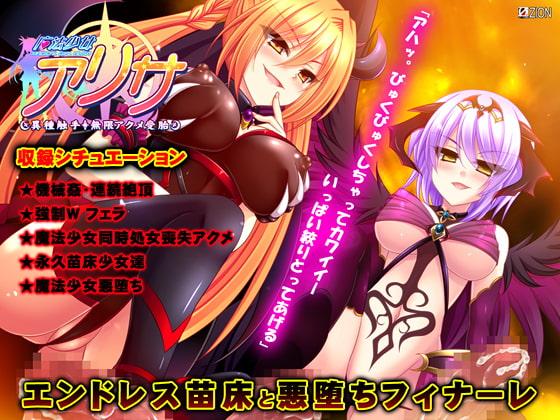 【エロゲー】魔法少女アリサ 最終章 魔法少女悪堕ち編のトップ画像