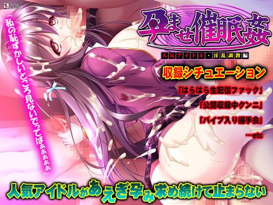 【エロゲー】孕ませ催眠姦 人気アイドル・淫乱調教編のトップ画像