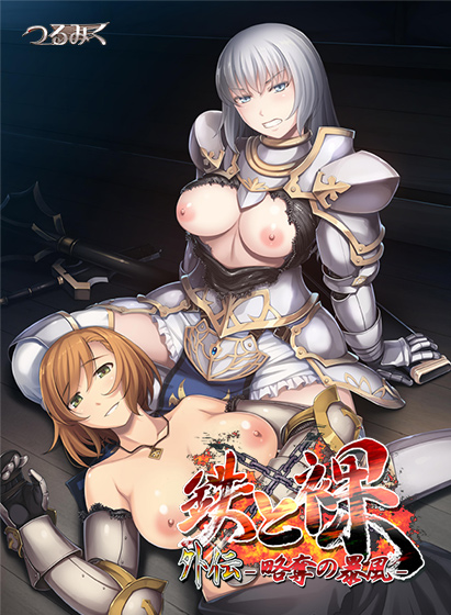 【エロゲー】鉄と裸外伝 〜略奪の暴風〜のアイキャッチ画像