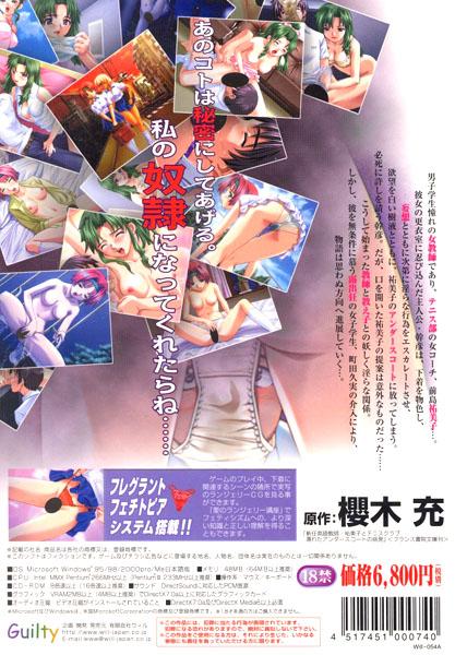 【エロゲー】新任英語教師・祐美子とテニスクラブ 濡れたアンダースコートの挑発のトップ画像